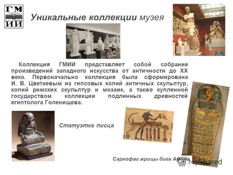Уникальные коллекции музея Коллекция ГМИИ представляет собой собрание произведений западного искусства от античности до XX века. Первоначально коллекция была сформирована И. В. Цветаевым из гипсовых копий античных скульптур, копий римских скульптур и