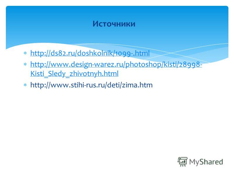 Источники http://ds82.ru/doshkolnik/1099-.html http://www.design-warez.ru/photoshop/kisti/28998- Kisti_Sledy_zhivotnyh.html http://www.design-warez.ru/photoshop/kisti/28998- Kisti_Sledy_zhivotnyh.html http://www.stihi-rus.ru/deti/zima.htm