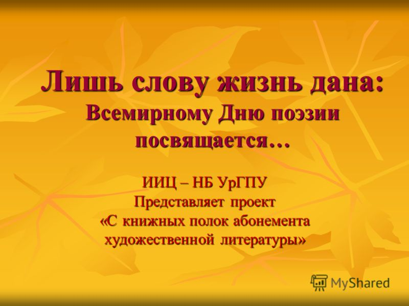 http://images.myshared.ru/4/305806/slide_1.jpg