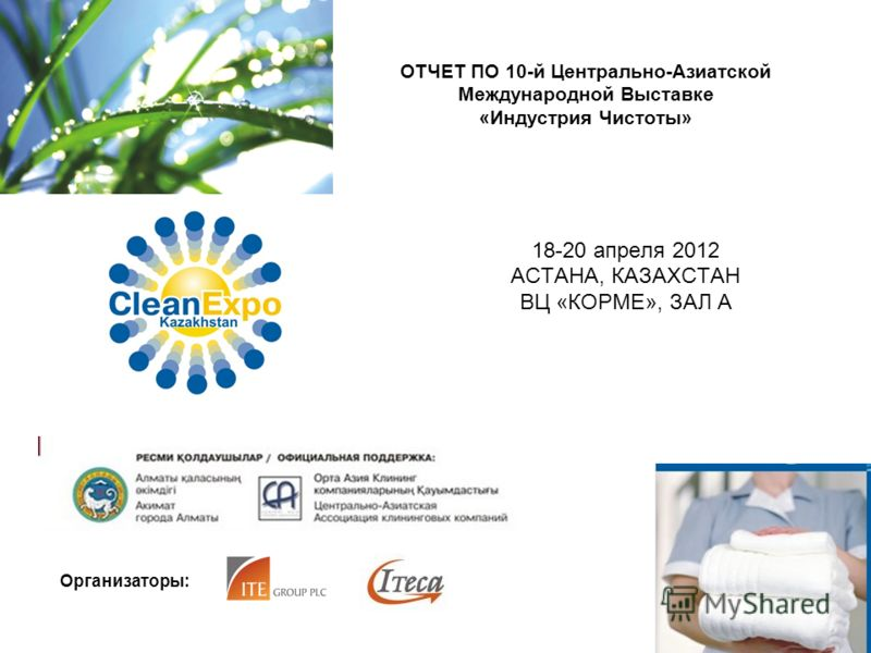 ОТЧЕТ ПО 10-й Центрально-Азиатской Международной Выставке «Индустрия Чистоты» 18-20 апреля 2012 АСТАНА, КАЗАХСТАН ВЦ «КОРМЕ», ЗАЛ А Организаторы:
