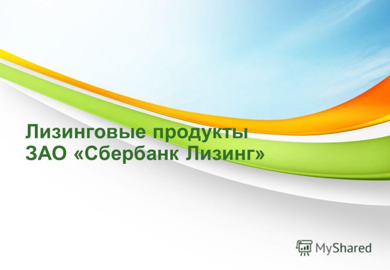 Лизинговые продукты ЗАО «Сбербанк Лизинг»
