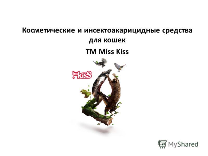Косметические и инсектоакарицидные средства для кошек ТМ Miss Kiss