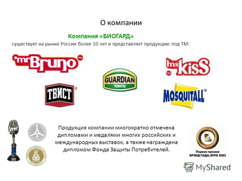 Компания «БИОГАРД» существует на рынке России более 10 лет и представляет продукцию под ТМ: О компании Продукция компании многократно отмечена дипломами и медалями многих российских и международных выставок, а также награждена дипломом Фонда Защиты П