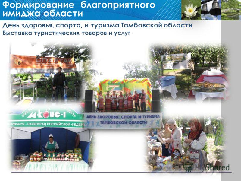 Формирование благоприятного имиджа области День здоровья, спорта, и туризма Тамбовской области Выставка туристических товаров и услуг
