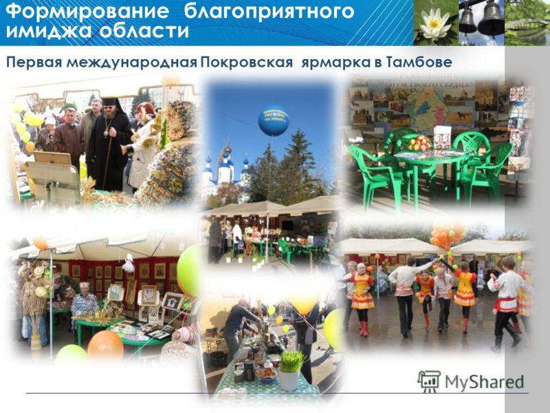 Формирование благоприятного имиджа области Первая международная Покровская ярмарка в Тамбове
