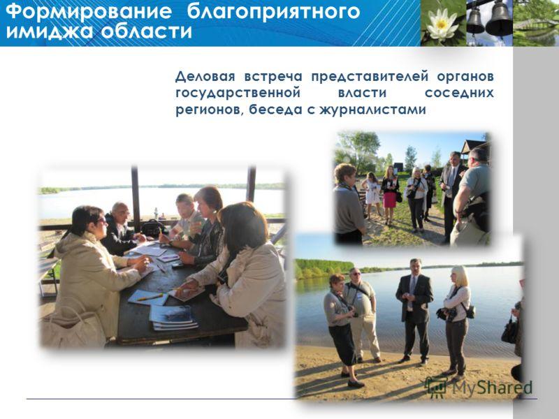 Деловая встреча представителей органов государственной власти соседних регионов, беседа с журналистами Формирование благоприятного имиджа области