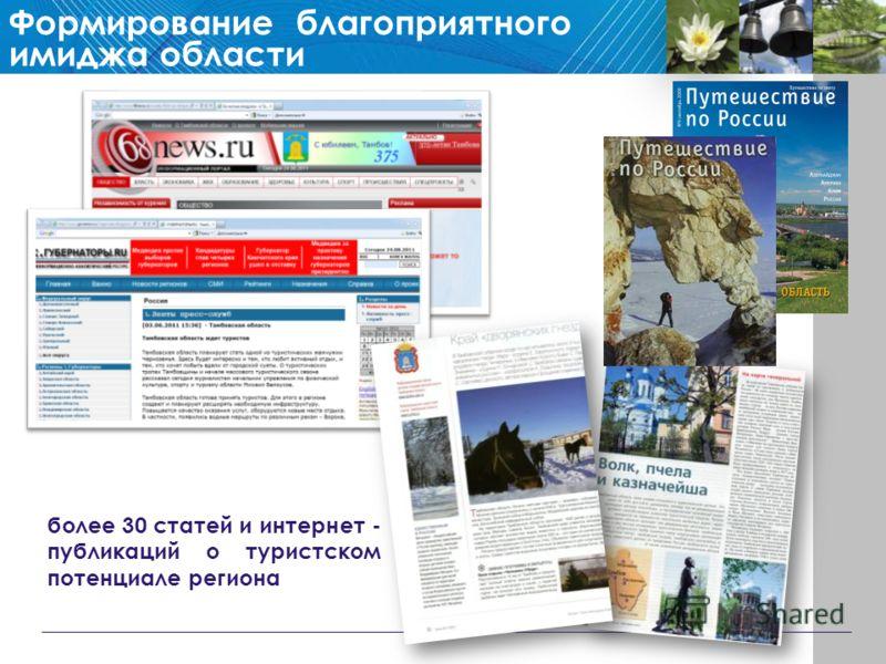 более 30 статей и интернет - публикаций о туристском потенциале региона