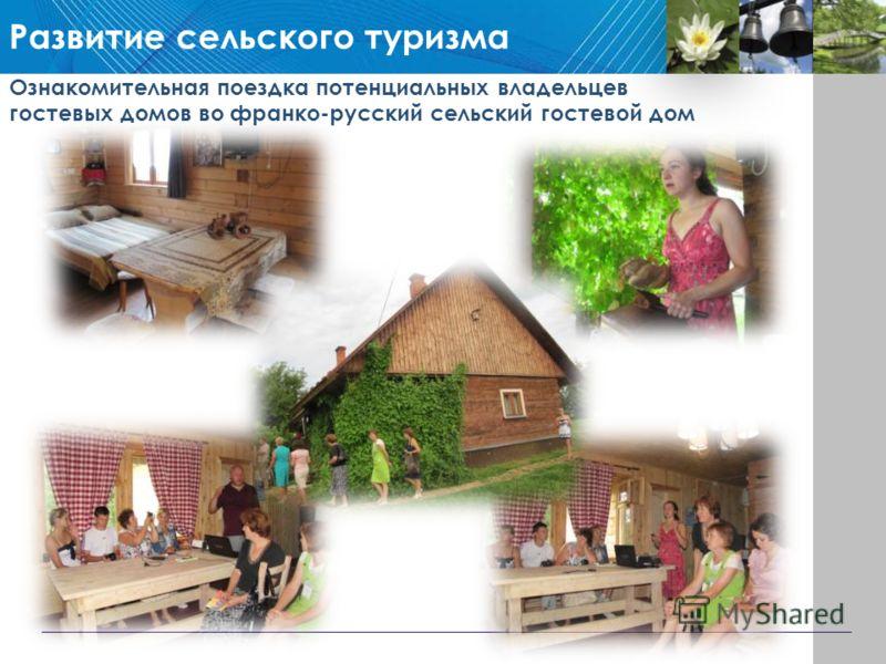 Ознакомительная поездка потенциальных владельцев гостевых домов во франко-русский сельский гостевой дом