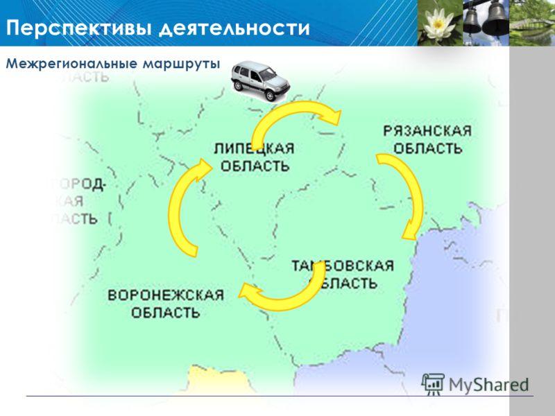 Межрегиональные маршруты