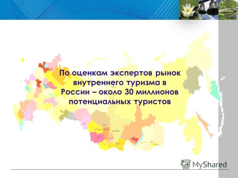 По оценкам экспертов рынок внутреннего туризма в России – около 30 миллионов потенциальных туристов