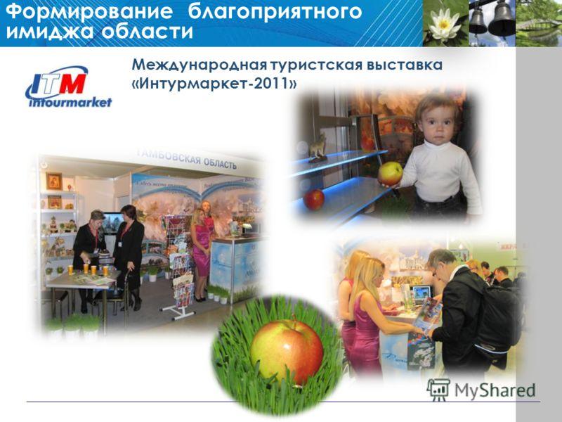 Международная туристская выставка «Интурмаркет-2011» Формирование благоприятного имиджа области
