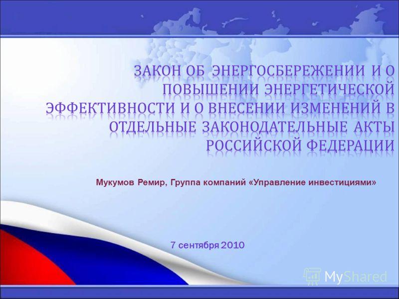 Мукумов Ремир, Группа компаний «Управление инвестициями» 7 сентября 2010
