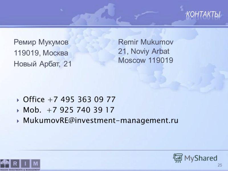 Ремир Мукумов 119019, Москва Новый Арбат, 21 Remir Mukumov 21, Noviy Arbat Moscow 119019 25 Office +7 495 363 09 77 Mob. +7 925 740 39 17 MukumovRE@investment-management.ru