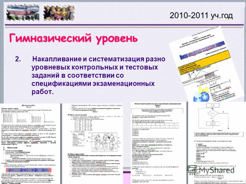 2010-2011 2. Накапливание и систематизация разно уровневых контрольных и тестовых заданий в соответствии со спецификациями экзаменационных работ. 2010-2011 уч.год Гимназический уровень