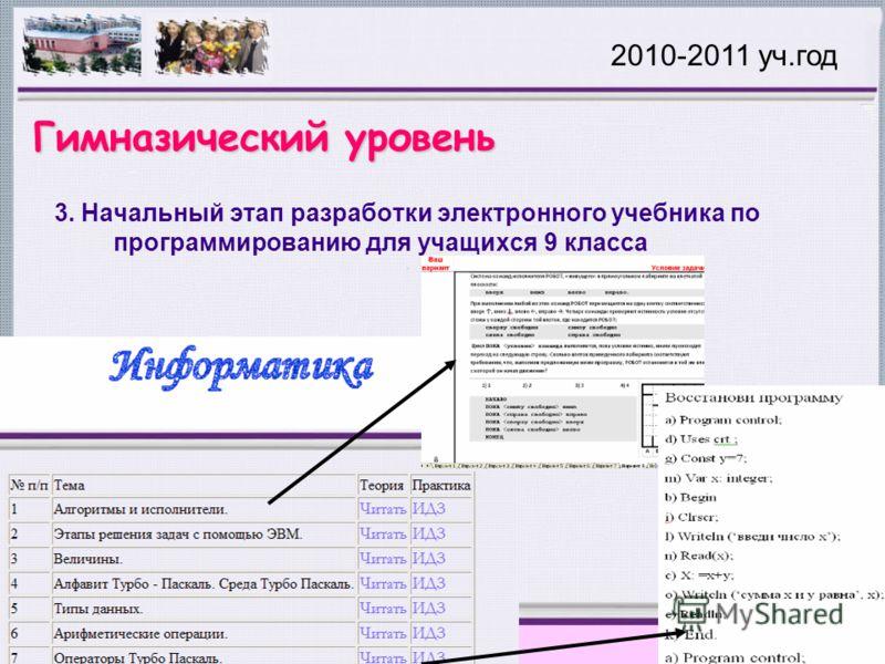 2010-2011 3. Начальный этап разработки электронного учебника по программированию для учащихся 9 класса 2010-2011 уч.год Гимназический уровень