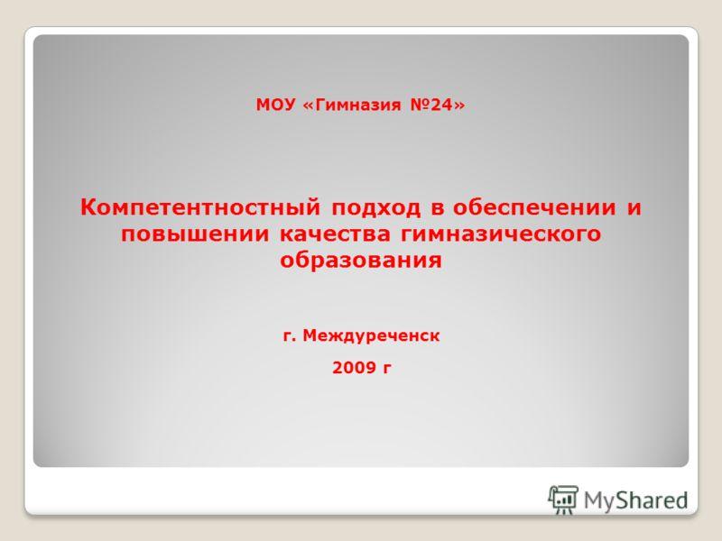МОУ «Гимназия 24» Компетентностный подход в обеспечении и повышении качества гимназического образования г. Междуреченск 2009 г 1