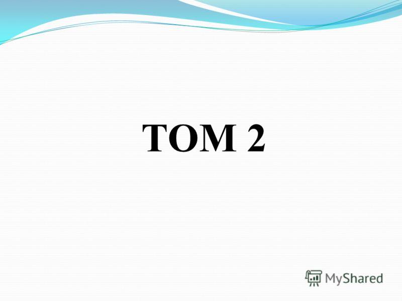 ТОМ 2