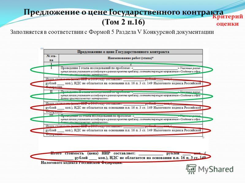 Предложение о цене Государственного контракта (Том 2 п.16) Критерий оценки Заполняется в соответствии с Формой 5 Раздела V Конкурсной документации