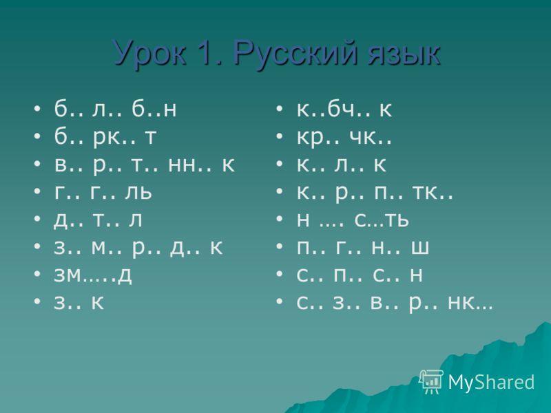 Урок 1. Русский язык б.. л.. б..н б.. рк.. т в.. р.. т.. нн.. к г.. г.. ль д.. т.. л з.. м.. р.. д.. к зм…..д з.. к к..бч.. к кр.. чк.. к.. л.. к к.. р.. п.. тк.. н …. с…ть п.. г.. н.. ш с.. п.. с.. н с.. з.. в.. р.. нк…