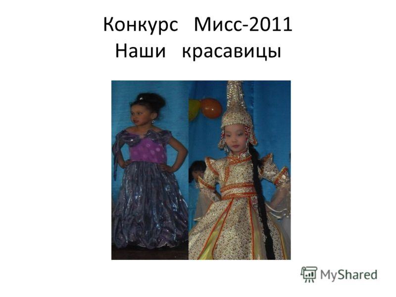Конкурс Мисс-2011 Наши красавицы