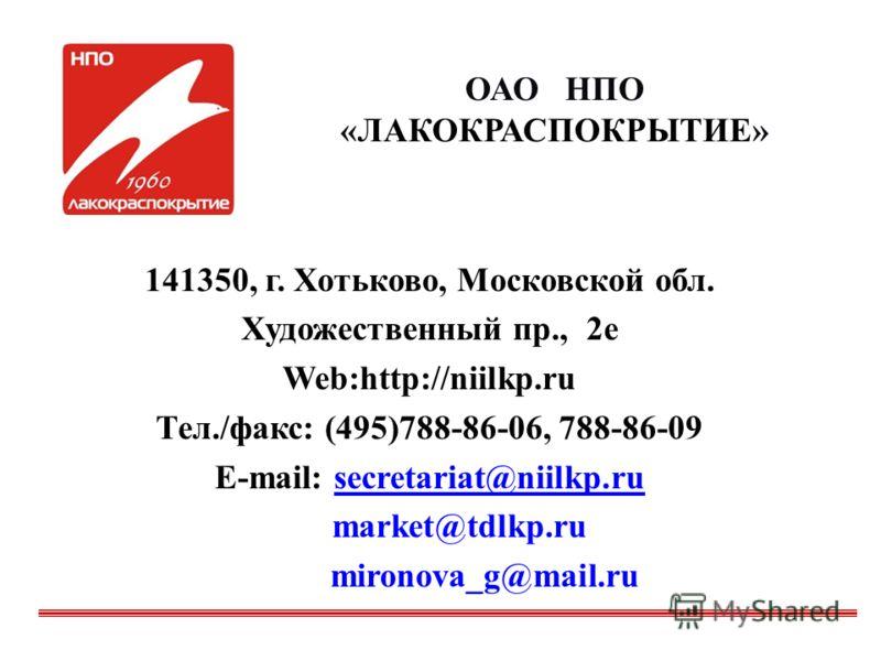 ОАО НПО «ЛАКОКРАСПОКРЫТИЕ» 141350, г. Хотьково, Московской обл. Художественный пр., 2e Web:http://niilkp.ru Тел./факс: (495)788-86-06, 788-86-09 Е-mail: secretariat@niilkp.rusecretariat@niilkp.ru market@tdlkp.ru mironova_g@mail.ru