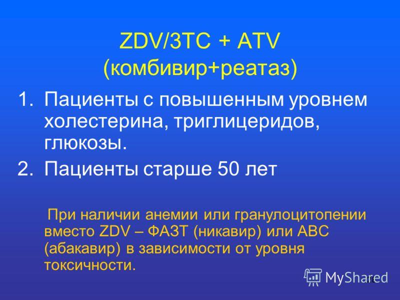 28 ZDV/3TC + ATV (комбивир+реатаз) 1.Пациенты с повышенным уровнем холестерина, триглицеридов, глюкозы. 2.Пациенты старше 50 лет При наличии анемии или гранулоцитопении вместо ZDV – ФАЗТ (никавир) или ABC (абакавир) в зависимости от уровня токсичност
