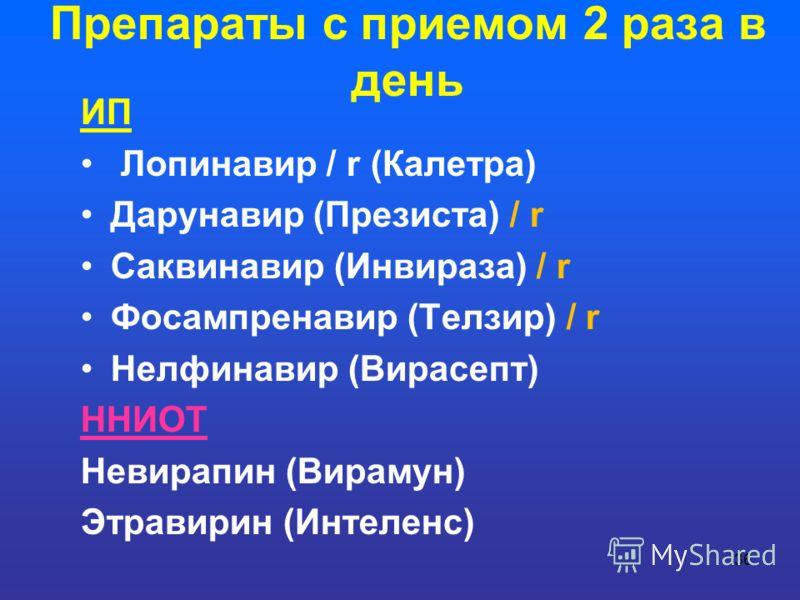Препараты с приемом 2 раза в день ИП Лопинавир / r (Калетра) Дарунавир (Презиста) / r Саквинавир (Инвираза) / r Фосампренавир (Телзир) / r Нелфинавир (Вирасепт) ННИОТ Невирапин (Вирамун) Этравирин (Интеленс) 36