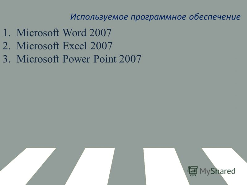Используемое программное обеспечение 1.Microsoft Word 2007 2.Microsoft Excel 2007 3.Microsoft Power Point 2007