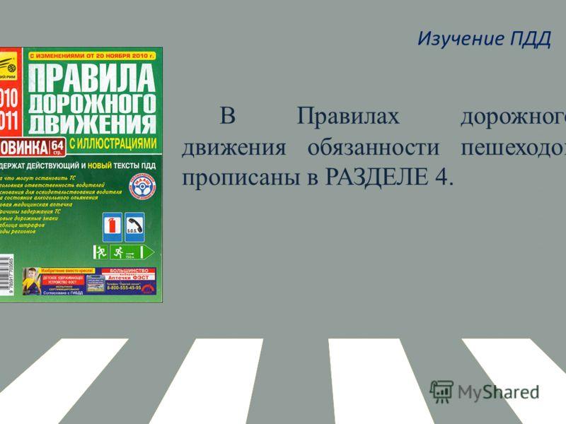 Изучение ПДД В Правилах дорожного движения обязанности пешеходов прописаны в РАЗДЕЛЕ 4.