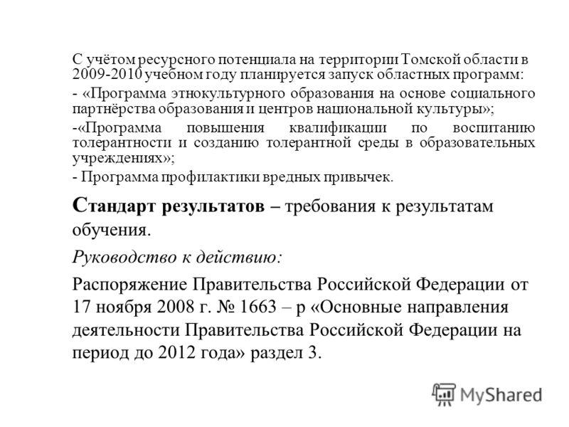 С учётом ресурсного потенциала на территории Томской области в 2009-2010 учебном году планируется запуск областных программ: - «Программа этнокультурного образования на основе социального партнёрства образования и центров национальной культуры»; -«Пр