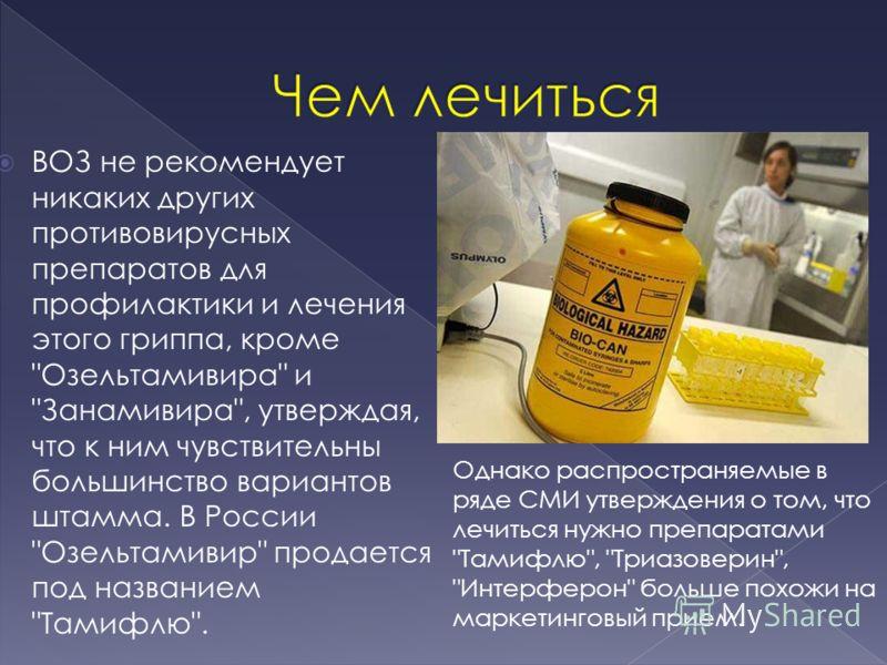 ВОЗ не рекомендует никаких других противовирусных препаратов для профилактики и лечения этого гриппа, кроме
