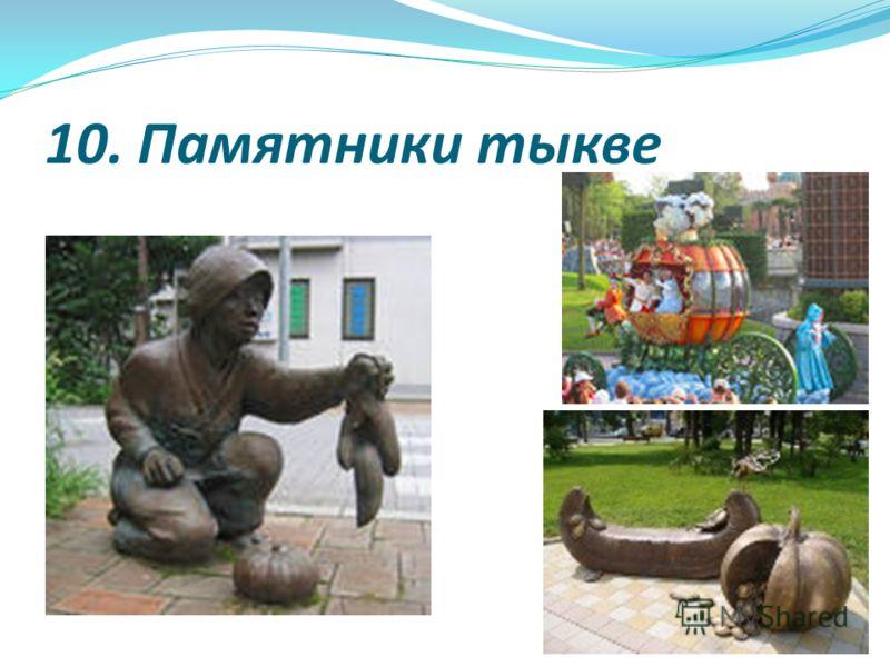10. Памятники тыкве