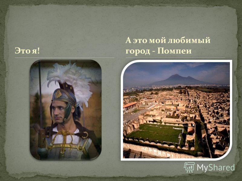Это я! А это мой любимый город - Помпеи
