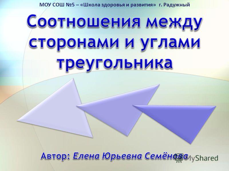 МОУ СОШ 5 – «Школа здоровья и развития» г. Радужный
