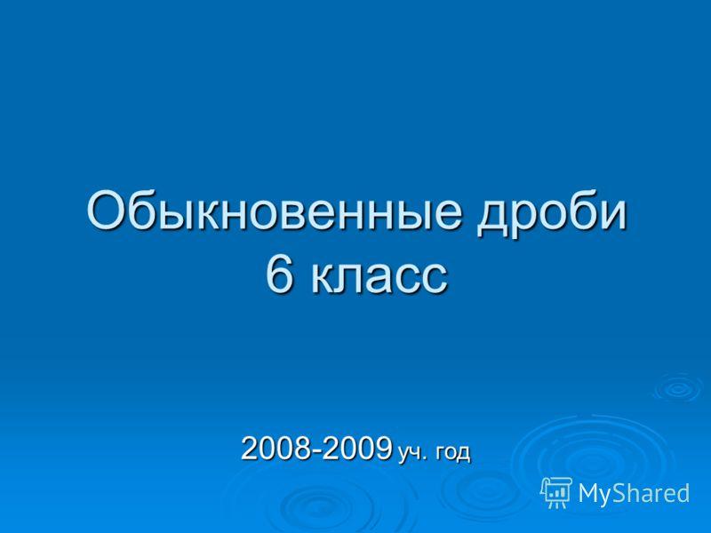Обыкновенные дроби 6 класс 2008-2009 уч. год