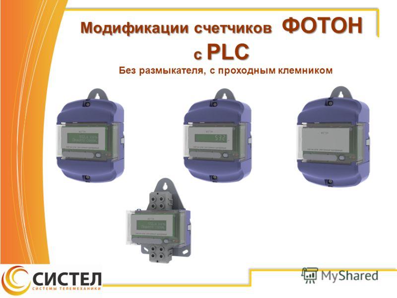 Модификации счетчиков ФОТОН c PLC Без размыкателя, с проходным клемником