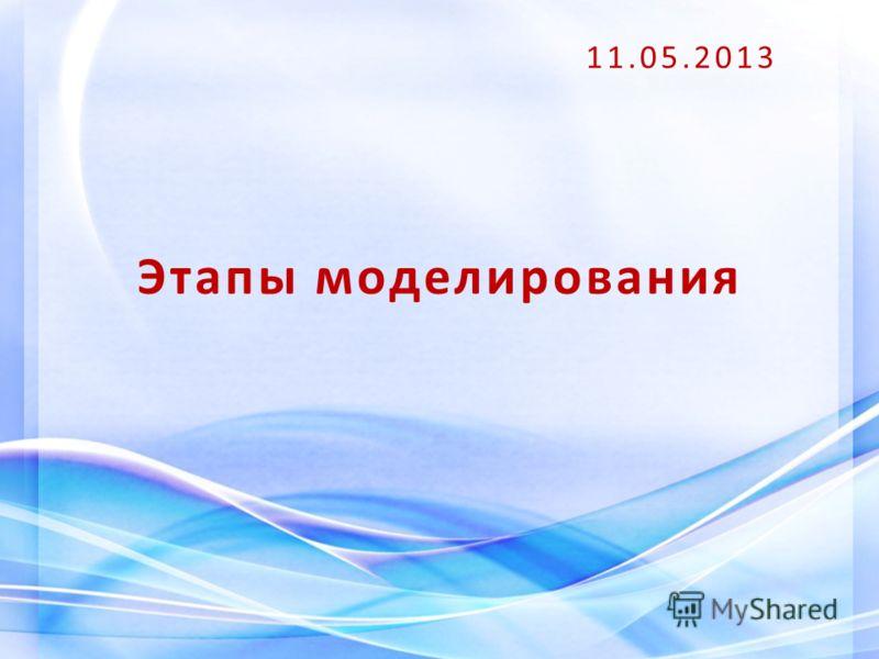 Этапы моделирования 11.05.2013