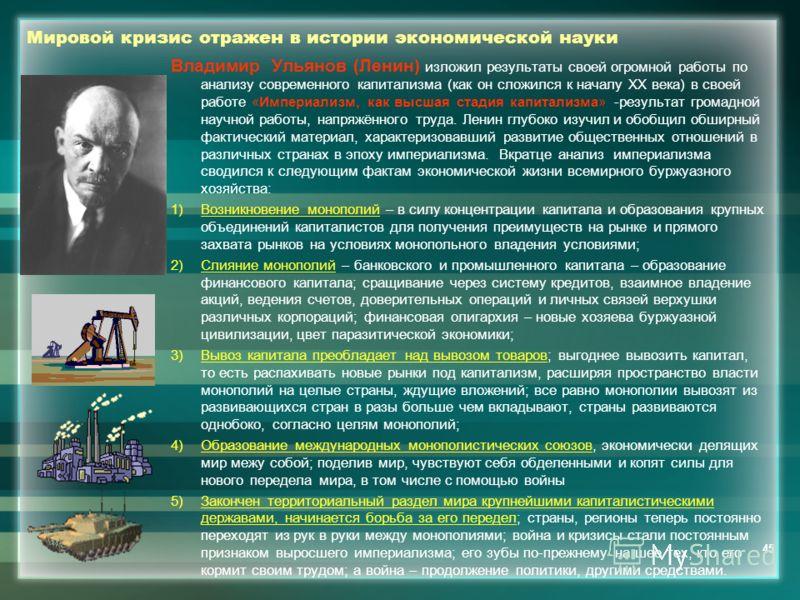 44 Мировой кризис отражен в истории экономической науки Фридрих Энгельс (1820-1895), соратник Маркса, соавтор и во многом сам огромной величины ученый и философ, еще дальше продвинул марксизм как новейшую революционную теорию. Именно Энгельс подсказа