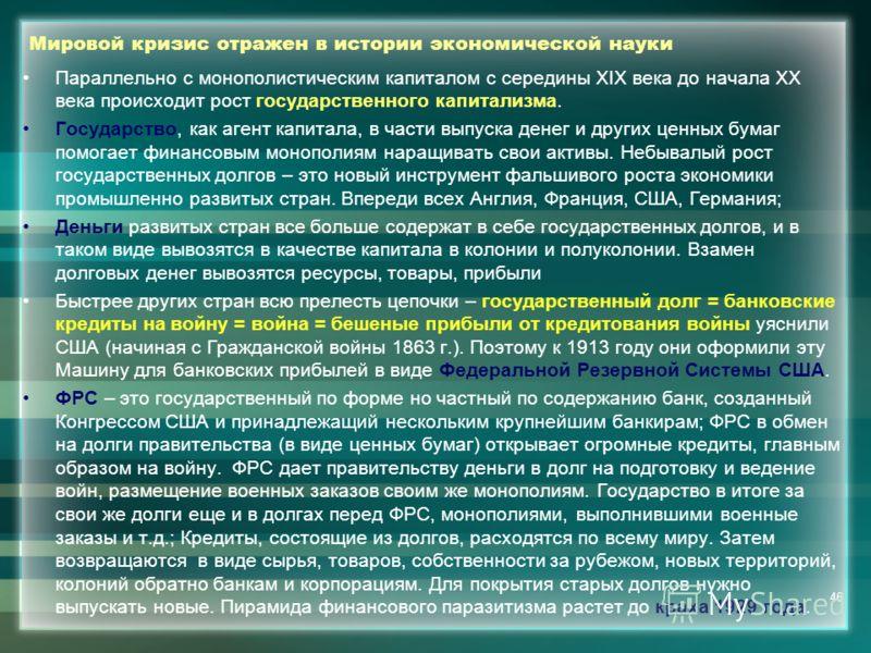 45 Мировой кризис отражен в истории экономической науки Владимир Ульянов (Ленин) изложил результаты своей огромной работы по анализу современного капитализма (как он сложился к началу ХХ века) в своей работе «Империализм, как высшая стадия капитализм