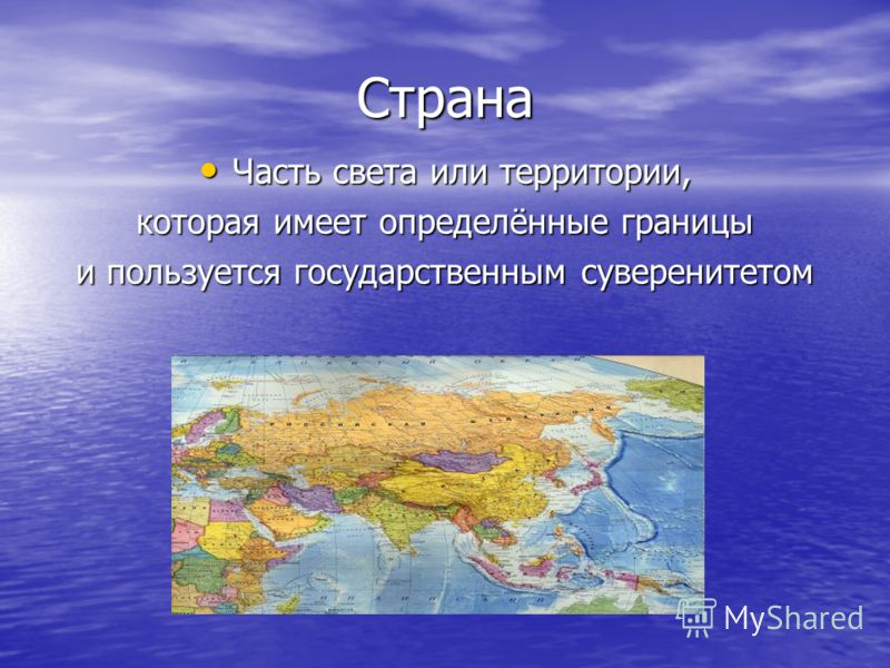 Страна Часть света или территории, Часть света или территории, которая имеет определённые границы и пользуется государственным суверенитетом