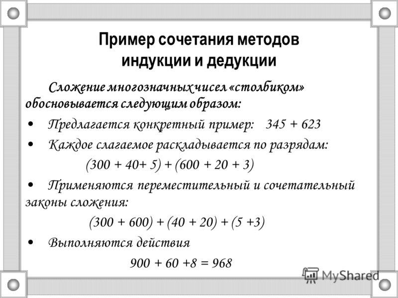 презентация знакомство с дробными числами