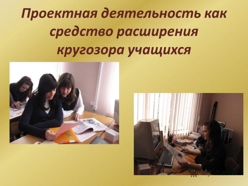 Проектная деятельность как средство расширения кругозора учащихся