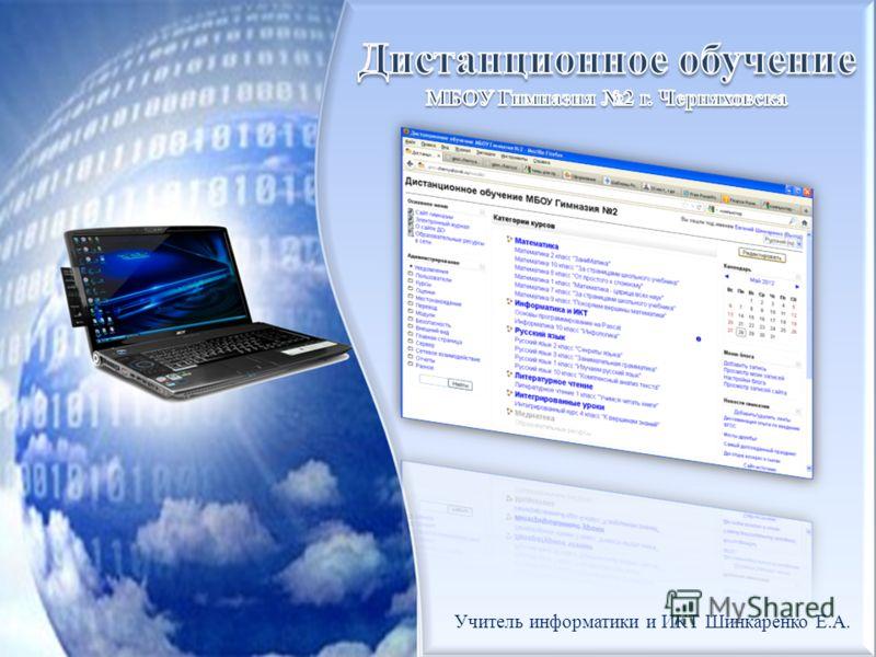 Учитель информатики и ИКТ Шинкаренко Е.А.