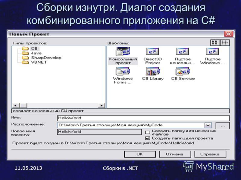 11.05.2013 Сборки в.NET 11 Сборки изнутри. Диалог создания комбинированного приложения на C#