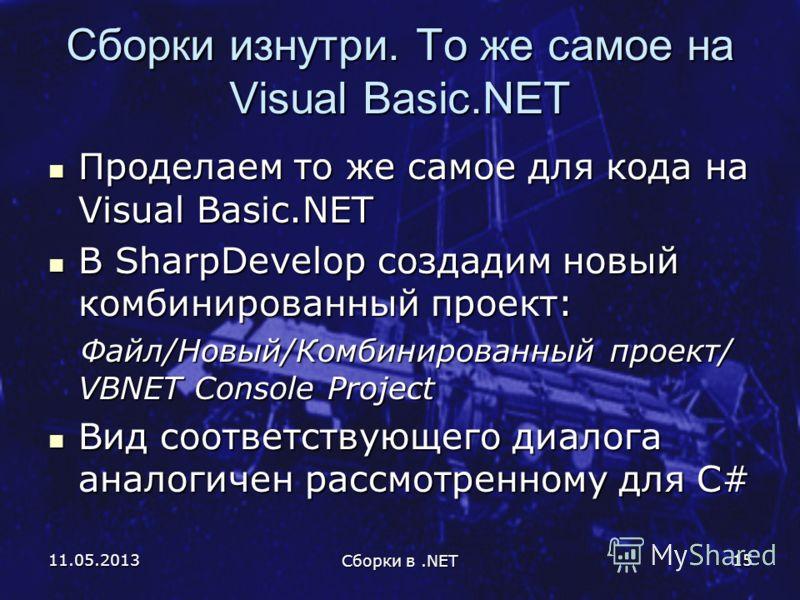 11.05.2013 Сборки в.NET 15 Сборки изнутри. То же самое на Visual Basic.NET Проделаем то же самое для кода на Visual Basic.NET Проделаем то же самое для кода на Visual Basic.NET В SharpDevelop создадим новый комбинированный проект: В SharpDevelop созд