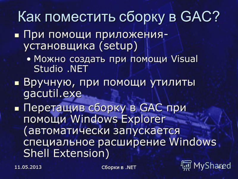 11.05.2013 Сборки в.NET 41 Как поместить сборку в GAC? При помощи приложения- установщика (setup) При помощи приложения- установщика (setup) Можно создать при помощи Visual Studio.NETМожно создать при помощи Visual Studio.NET Вручную, при помощи утил