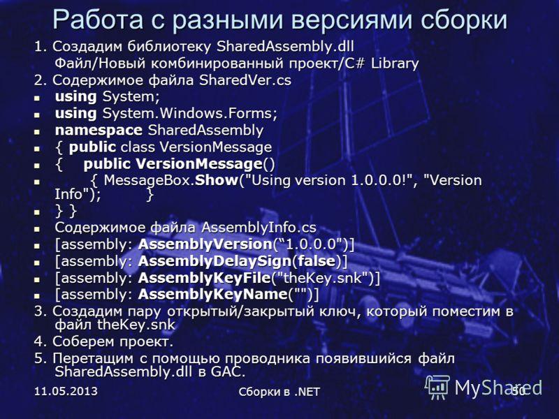 11.05.2013 Сборки в.NET 50 Работа с разными версиями сборки 1. Создадим библиотеку SharedAssembly.dll Файл/Новый комбинированный проект/C# Library 2. Содержимое файла SharedVer.cs using System; using System; using System.Windows.Forms; using System.W