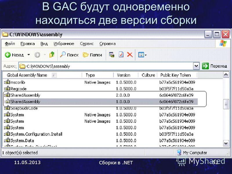 11.05.2013 Сборки в.NET 52 В GAС будут одновременно находиться две версии сборки