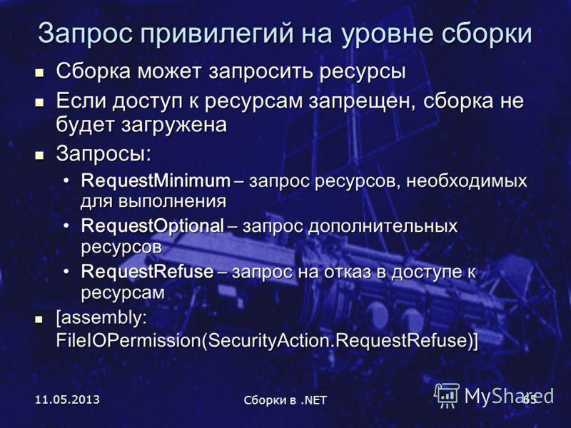 11.05.2013 Сборки в.NET 65 Запрос привилегий на уровне сборки Сборка может запросить ресурсы Сборка может запросить ресурсы Если доступ к ресурсам запрещен, сборка не будет загружена Если доступ к ресурсам запрещен, сборка не будет загружена Запросы: