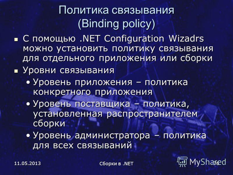 11.05.2013 Сборки в.NET 76 Политика связывания (Binding policy) С помощью.NET Configuration Wizadrs можно установить политику связывания для отдельного приложения или сборки С помощью.NET Configuration Wizadrs можно установить политику связывания для
